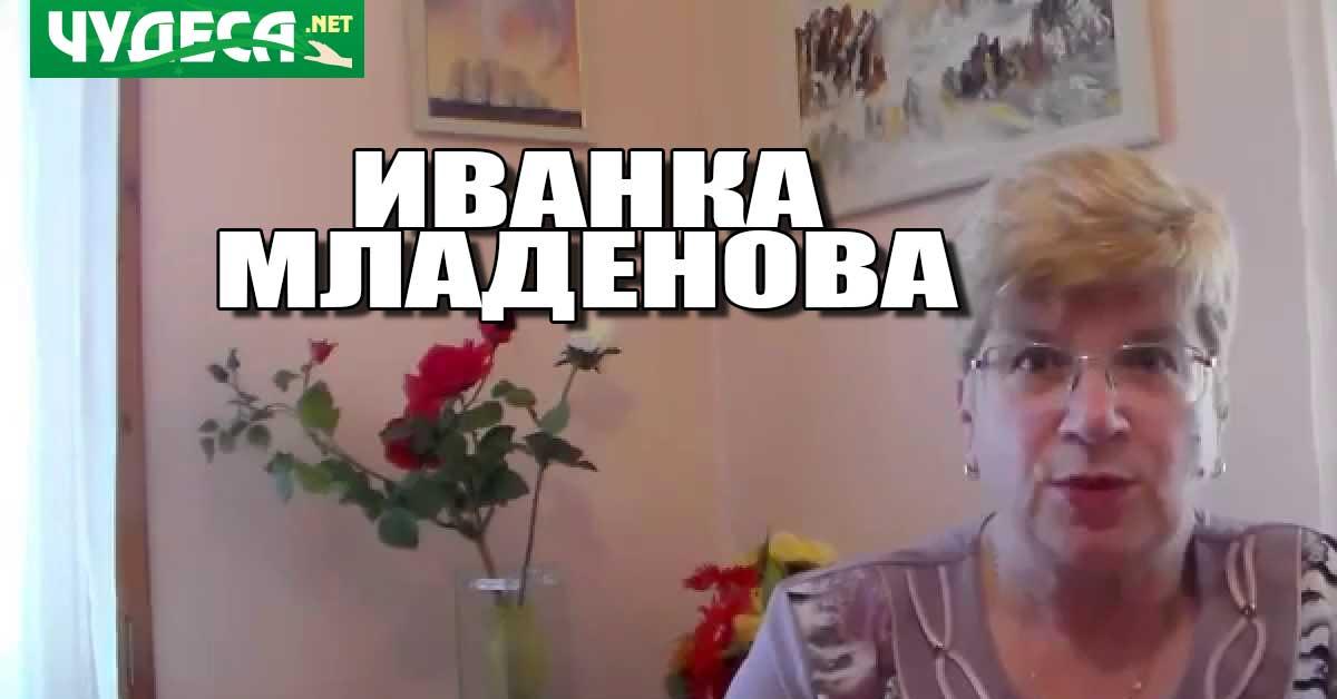 Иванка Младенова и нейното лечение на алкохолизъм