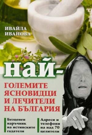камелия евстатиева магии контакти елена вакуленко 03