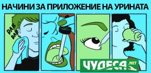 лечение на акне с урина