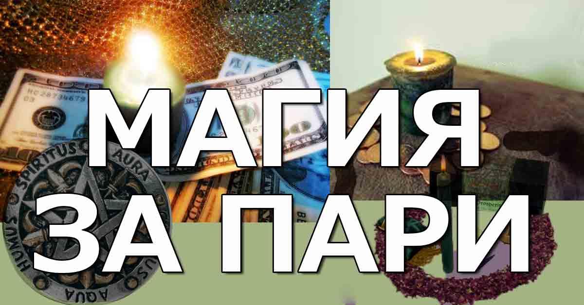 Магия за пари: Едно лесно и работещо заклинание!