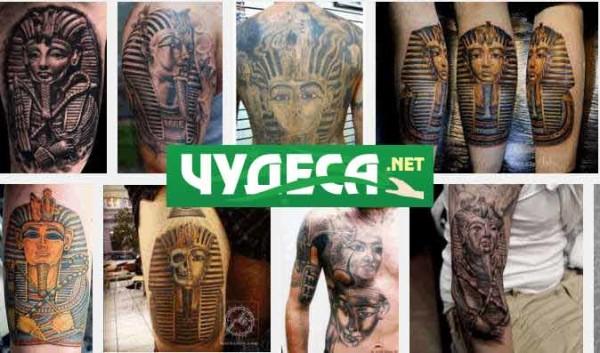 татуировки тутанкамон