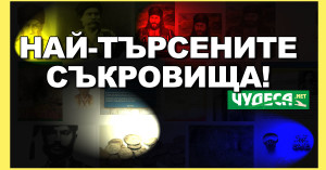 най-търсените антики и съкровища в България
