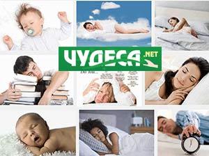 лечение със сън болести