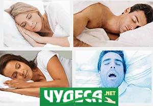 лечение със сън правилно