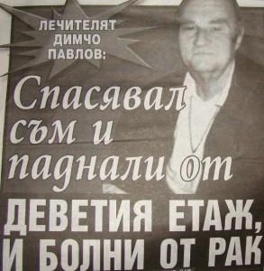 Димчо Павлов