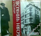 Книга за арх. Боян Чинков