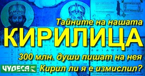 кирилица кирил и методий глаголица латиница истината