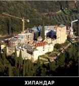 Манастир Хилендар - общ изглед