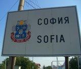 Добре дошли в София!