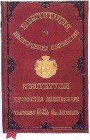 Търновската конституция - 1879 г.
