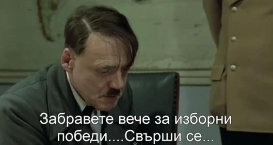 Хитлер в образа на Бойко Борисов разбира за изчезването на Братя Галеви