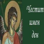 Изчезват - българските имена