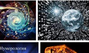 нумерология дата на раждане значение числа