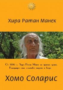 Хира Ратан Манек