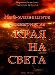 """""""Най-зловещите сценарии за КРАЯ на света"""""""
