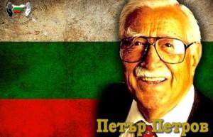 Петър Петров, забравените истории на българия