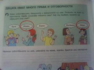 Имената на децата в българския учебник втрещиха Facebook