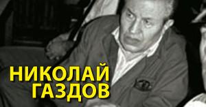 Николай Газдов Юлия Ръжгева