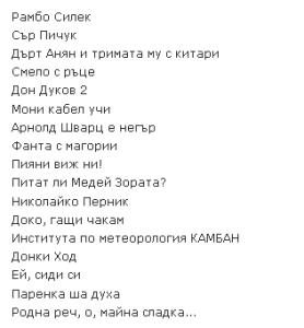 Ранбо Силек и компания