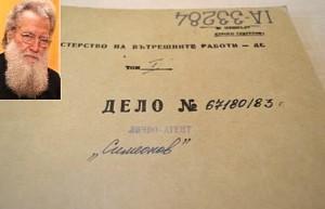 Досието на патриарха