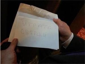 Мистериозни писма получиха депутатите!