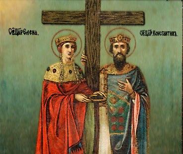 На 21 май почитаме Св. Св. Константин и Елена!