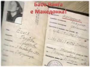Македонското доказателство