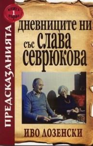 Дневниците на Слава Севрюкова