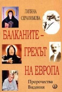 Лиляна Серафимова посвещава една глава на Слава Севрюкова