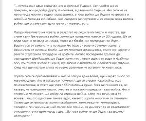 Това казал Петър Дънов