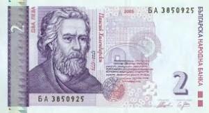 Вижте какво очаква банкнотата от 2 лева