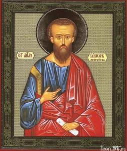 Св. ап. Яков Алфеев