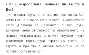 Предсказанията на Ели Загорова - част 1