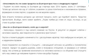 Предсказанията на Ели Загорова - част 2