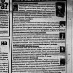 Факсимиле от вестника. Кликни отгоре за по-голям размер!