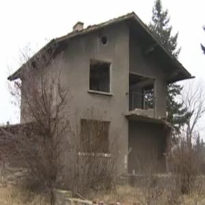 Призрачна къща в българско село