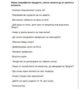 apteka-second