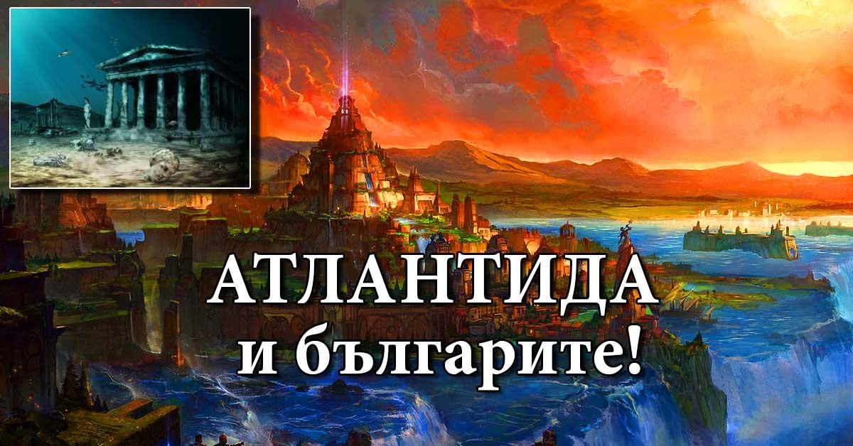 Всички версии за Атлантида на едно! В България ли е била?