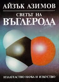 azimov-c