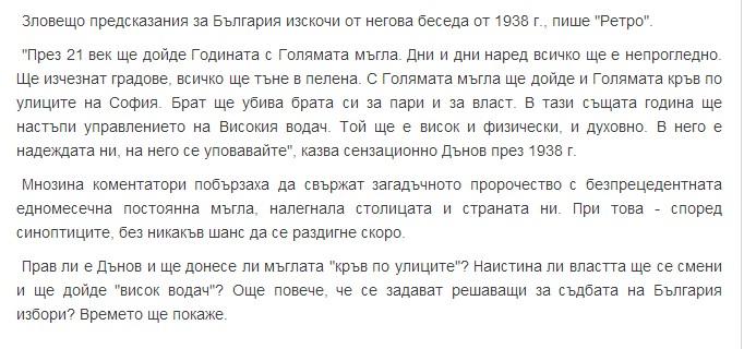 Петър Дънов предсказания за България