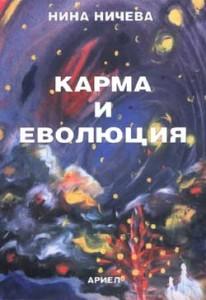 karma - book