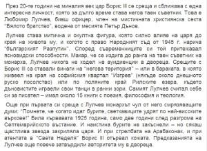 lulchev