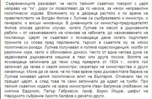 lulchev-four