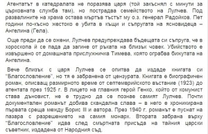 lulchev-two