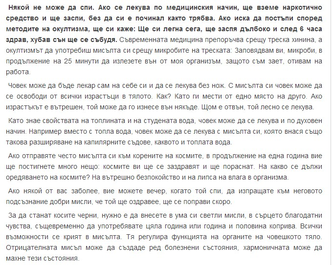 Петър Дънов силата на мисълта лечение