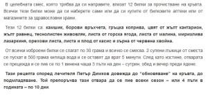 dimkov-p