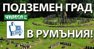 подземен град в румъния сармизеджетуса