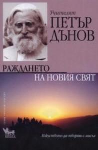 Uchitelyat-Petar-Danov