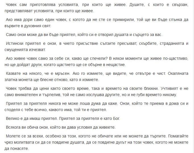 Петър Дънов карма грехове