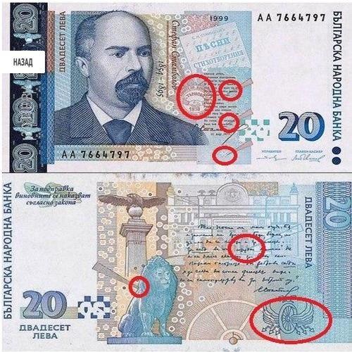 Прокоба струи от БГ банкноти (СНИМКИ)